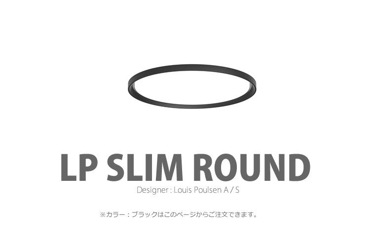 LP Slim Round|LP スリムラウンド|ルイスポールセン|照明のイメージ