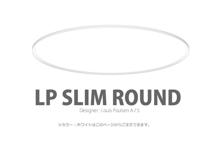LP Slim Round|LP スリムラウンド|ルイスポールセン