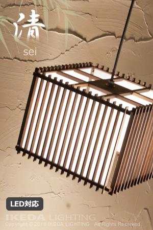 ペンダント|和風照明|新洋電気