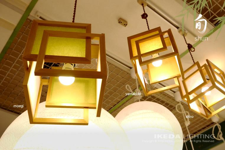 和風照明|ペンダント|旬 shun|新洋電気|LED対応