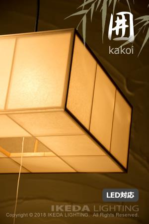 架 kakeru|ペンダント|和風照明|新洋電気