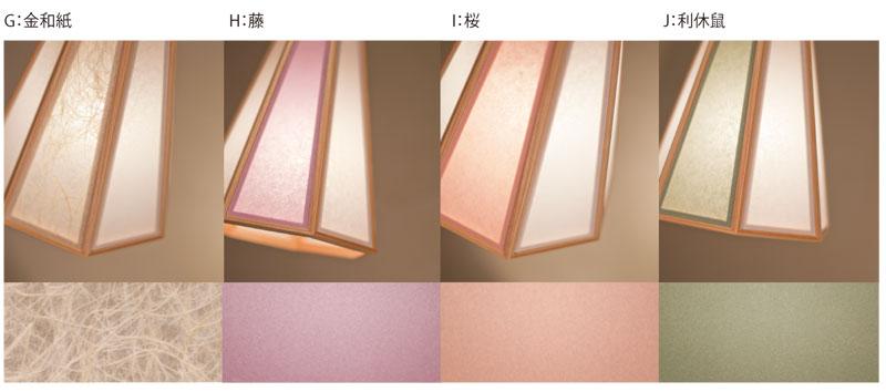 律 ritsu|LED対応照明|AP851の和風照明詳細画像