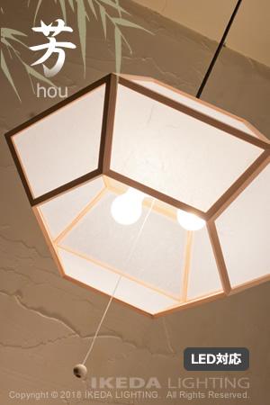 芳 hou|新洋電気|LED対応照明