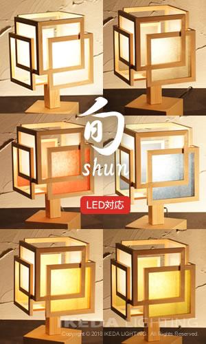 旬 shun|新洋電気|LED対応照明