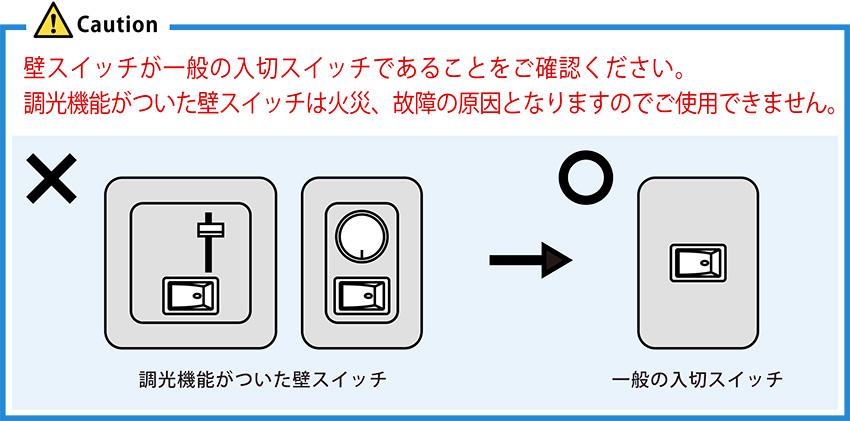 調光機能がついた壁スイッチは火災や故障の原因となりますのでご使用はできません。AW-0359ハーモニーグランデシーリングランプLED対応照明