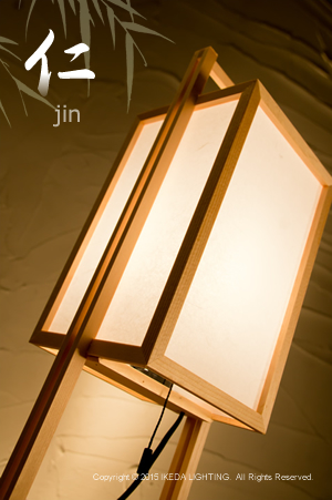 仁 jin|新洋電気|LED照明