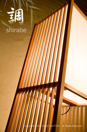 調 shirabe|新洋電気|LED照明