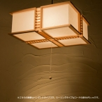 和風LED対応照明 | 梯 tei シーリング