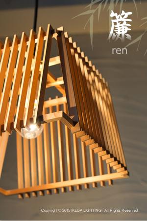 簾 ren|新洋電気|LED対応照明