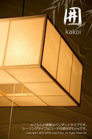 囲 kakoi|新洋電気|LED対応和風照明