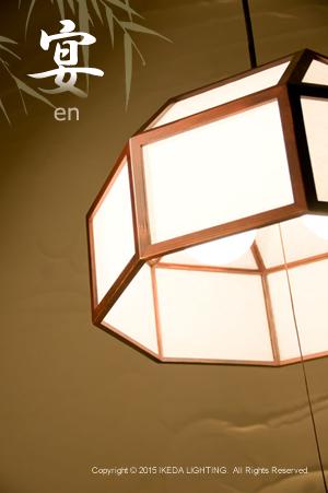 宴 en|LED|ペンダント|和風照明|新洋電気