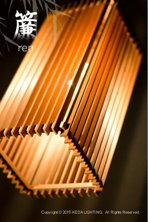 簾 ren|ペンダント|和風照明|新洋電気
