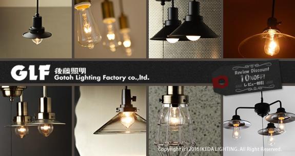 後藤照明 | レトロモダンな照明 | LED対応照明