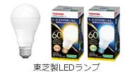 東芝製LED電球イメージ画像