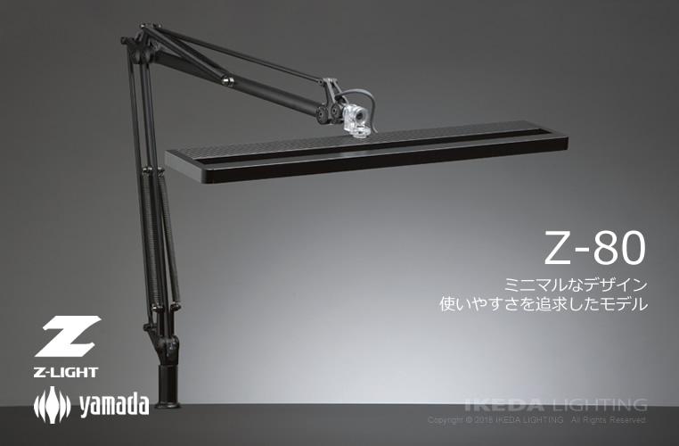 Zライト Z-80 スタンド 山田照明