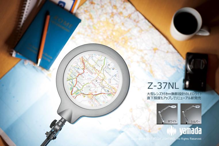 z-37nl|スタンドライト|zライト|山田照明