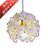 Kishima ブーケ ペンダントライト GEM-6873 | かわいい照明