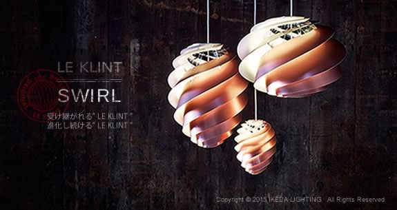 レクリント スワール | LED対応照明